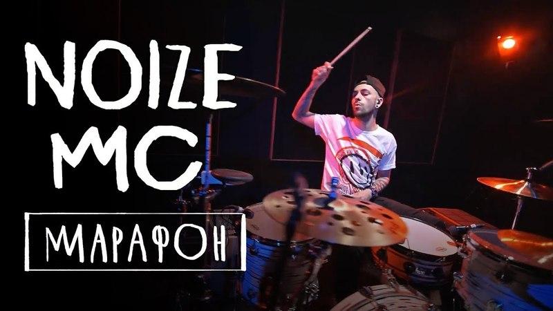 Noize MC - Марафон (Drum Play through) - Владимир Зиновьев (Rap-Info.Com)