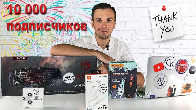 Розыгрыш подарков в честь 10000 подписчиков ЛЯПЫ 🎁