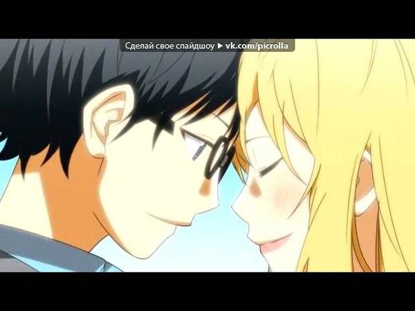 Каори и Косэй И только ты и только я