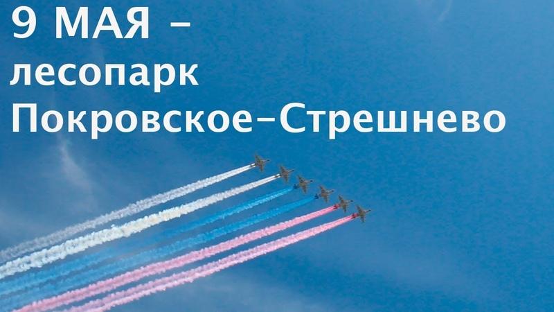 9 МАЯ: Где смотреть низколетящие самолеты?