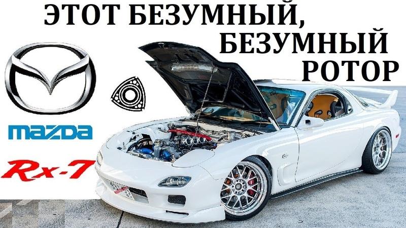 Mazda Rx7 ДИНАМИЧЕСКИЕ ВОЗМОЖНОСТИ РОТОРА В ДЕЙСТВИИ