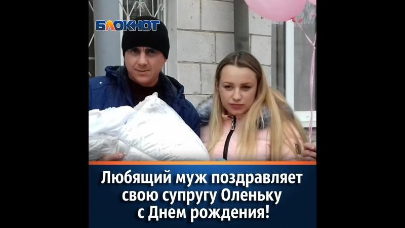 Любящий муж поздравляет свою супругу Оленьку с Днем Рожденья