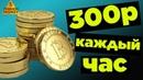 НОВЫЙ САЙТ ДЛЯ ЗАРАБОТКА 300 РУБЛЕЙ КАЖДЫЙ ЧАС НИЧЕГО НЕ ДЕЛАЯ