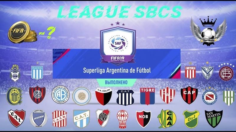 SBC. ЛИГА SAF (Аргентина). Zarate vs Pavon. Собрали все 26 клубов. Стоимость всей сборки.