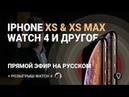 Презентация Apple на русском iPhone XS XS Max Watch 4 прямой эфир