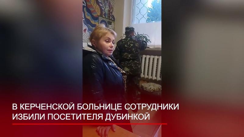 В Керчи в поликлинике избили пациента