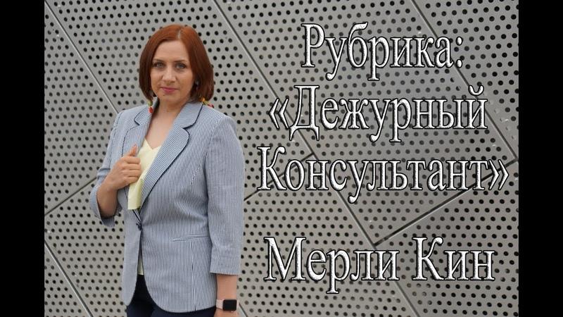 Рубрика «Дежурный консультант», приглашенный гость – Мерли Кин