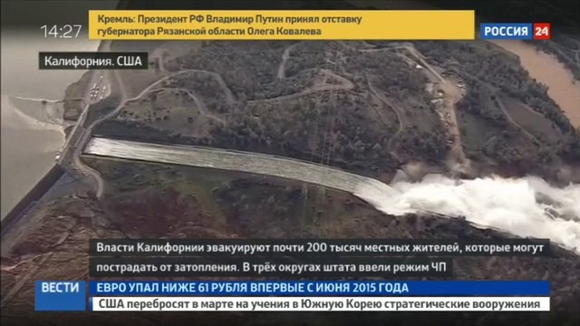 Новости на «Россия 24» • Калифорния просит помощи Трампа: самая большая в США плотина по-прежнему под угрозой
