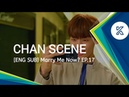 ENG SUB 강유찬 CHAN Scene Cameo - 같이 살래요 Shall We Live Together/Marry Me Now EP.17 Kpop Profiles