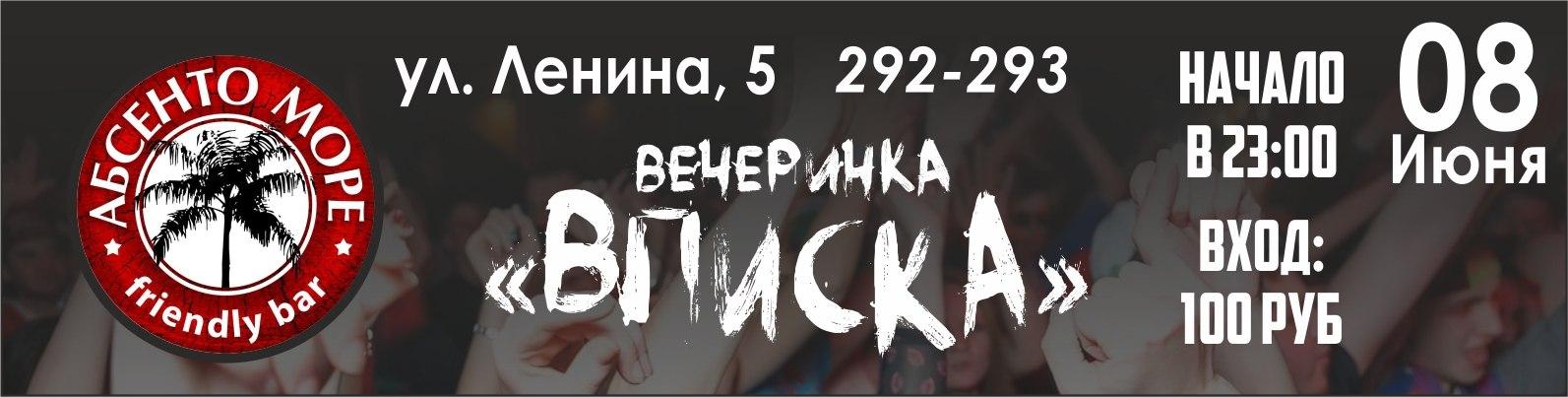 """Вечеринка """"Вписка"""" в Абсенто Море"""