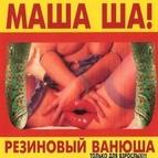 Михаил Шелег альбом Маша Ша! «Резиновый Ванюша»
