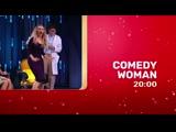 Comedy Woman - сегодня в 20:00!