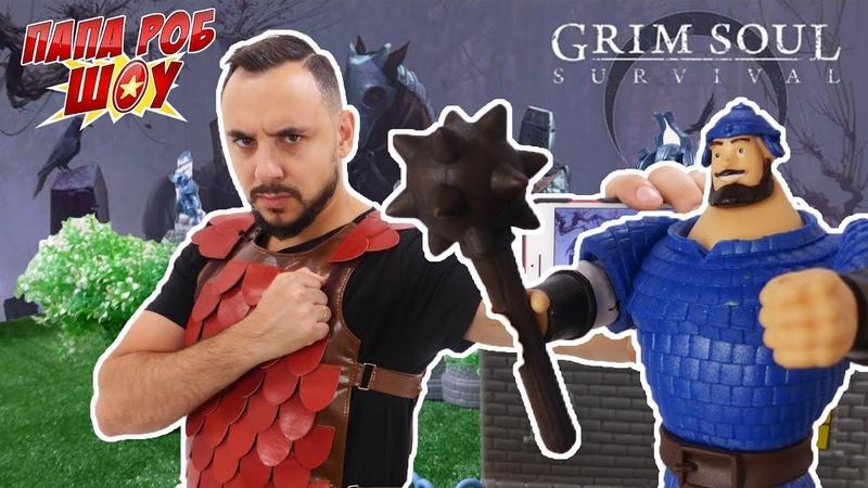 Папа Роб и Илья Муромец: обзор игры Grim Soul!