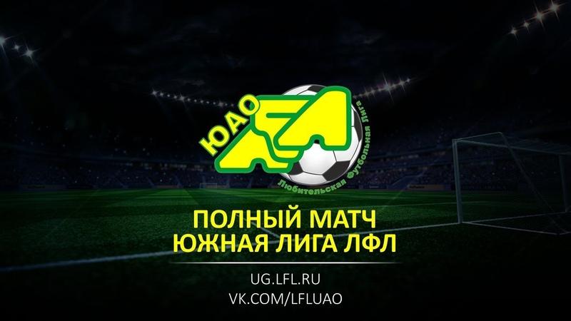 Второй дивизион Б. Тур 5. Ореховские Волки - Факел. (14.10.2018).