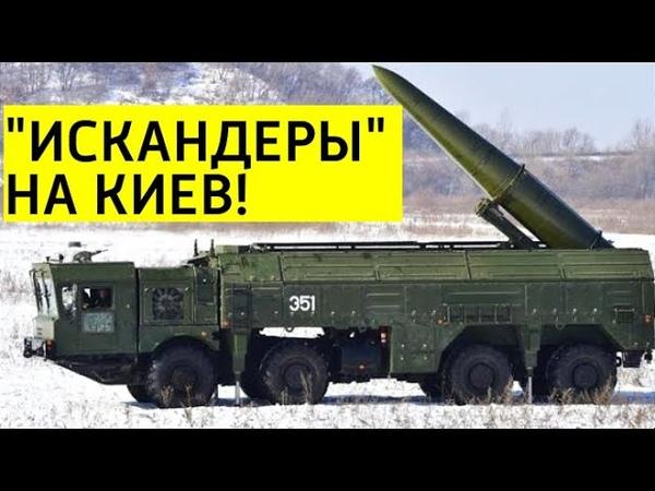 Срочно! Искандеры Путина взяли Киев на прицел! Минобороны Украины в ПАНИКЕ!