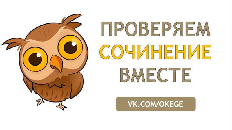 Разбираем сочинение по русскому языку