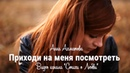 Приходи на меня посмотреть... Анна Ахматова    Стихи о любви