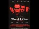 Кровь и вино / Blood and Wine. 1996. Перевод Сергей Визгунов. VHS