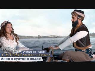 Эпизод из 1 серии СМС. Анна и султан в лодке