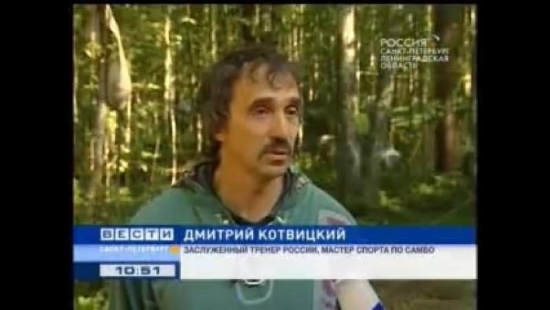 Д.Ю.Котвицкий 2009 Вести Спб