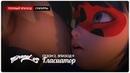 СЕРИЯ 9: ГЛАСИАТОР (Русские субтитры) - ПОЛНАЯ СЕРИЯ | Miraculous 2: Приключения Ледибаг и Кота Нуара