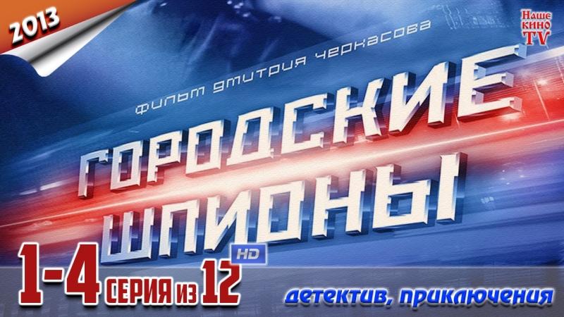 Городские шпионы HD 1080p 2013 детектив приключения 1 4 серия из 12