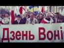 Владимир Рыженков: Фашистов в Минске поддерживает не только Запад — День вони — о юбилее фашистской БНР в Беларуси (16.04.2018)