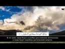 Сура 101 Аль Кариа القارعة Великое бедствие