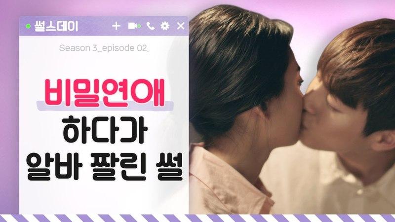 비밀연애 하다가 알바 짤린 썰 [썰스데이3_EP2] 웹드라마