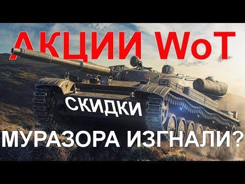 АКЦИИ WoT: СКИДКИ. Танк НЕДЕЛИ. Изгнание Муразора!? КУДА КУПОНЫ? Т-44-100 для Беларуси