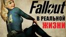 ИгроСториз Fallout и реальная жизнь. Радиация, мутанты и нюка-кола