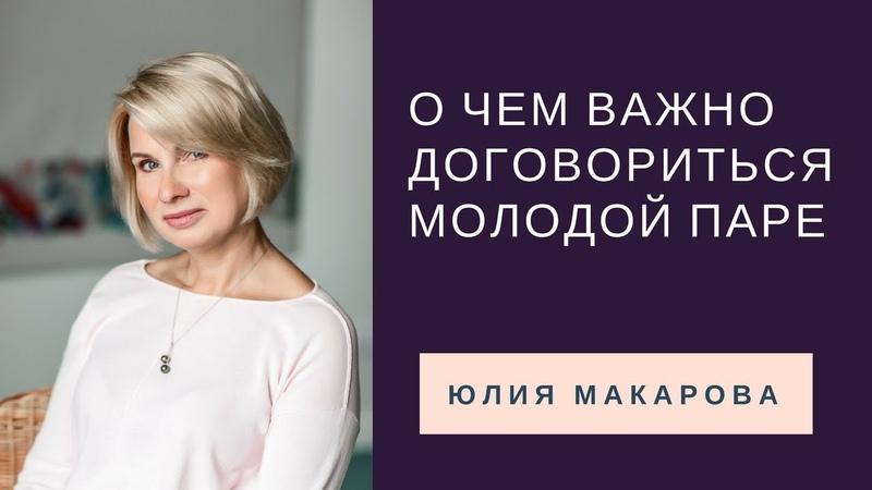 О чем важно договориться молодой паре Семейный психолог Юлия Макарова