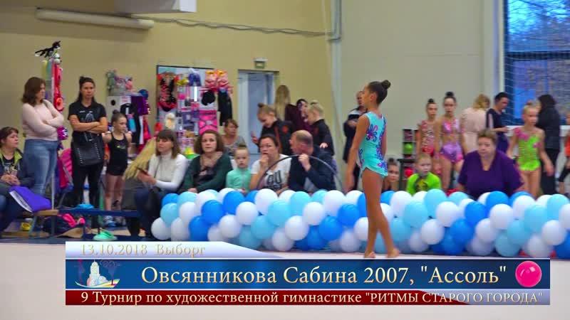 Ovsyannikova_sabina_2007_assol_ritmi_starogo_goroda_13_10_2018