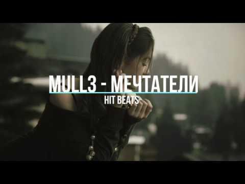 Mull3 - Мечтатели (2018)