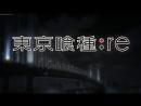 Tokyo Ghoul:re [OP 1] 3 сезон 1 опенинг
