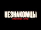 трейлер «Незнакомцы: Жестокие игры» в кино с 22 марта