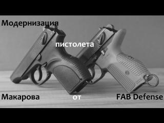 Модернизация пистолета Макарова от FAB Defense