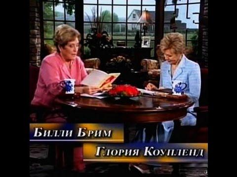 Билли Брим и Глория Коупленд Власть Верующего 1