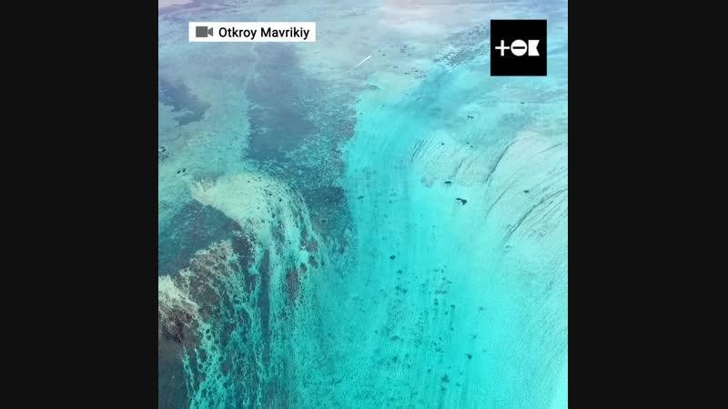 Иллюзия подводного водопада в Маврикии bkk.pbz gjldjlyjuj djljgflf d vfdhbrbb