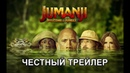 Честный трейлер Джуманджи Зов джунглей Jumanji Welcome to the Jungle rus