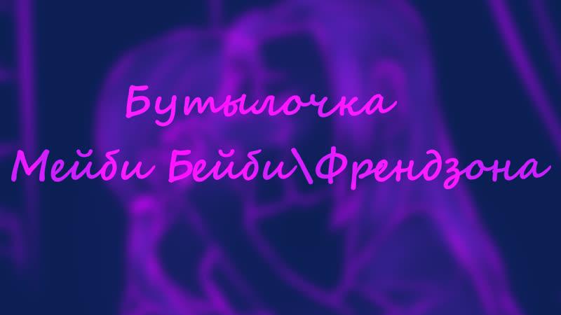 БУТЫЛОЧКА Айон Линда