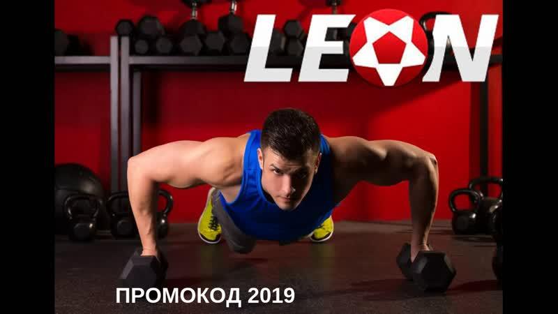 Leon промокод (бонус код) при регистрации с бонусом в 2019 году
