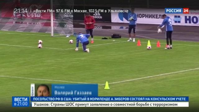 Новости на Россия 24 Сборная России огласила окончательную заявку на Кубок конфедераций
