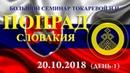 20.10.2018. Большой семинар. Попрад (Словакия). День-1