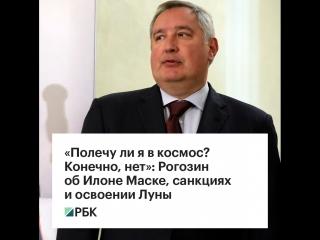 «Полечу ли я в космос? Конечно, нет»: Дмитрий Рогозин об Илоне Маске, санкциях и освоении Луны