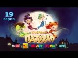 Трейлер 19 серии мультсериала «Сказочный патруль»