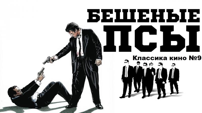 Классика кино №9 – «Бешеные псы» (1991)