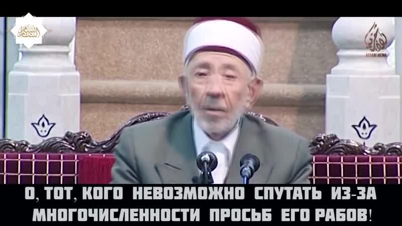 Совет тем кто хочет прощения всех грехов ┇Имам шахид Рамазан аль-Бути (да смилуется над ним Аллах) (1).mp4