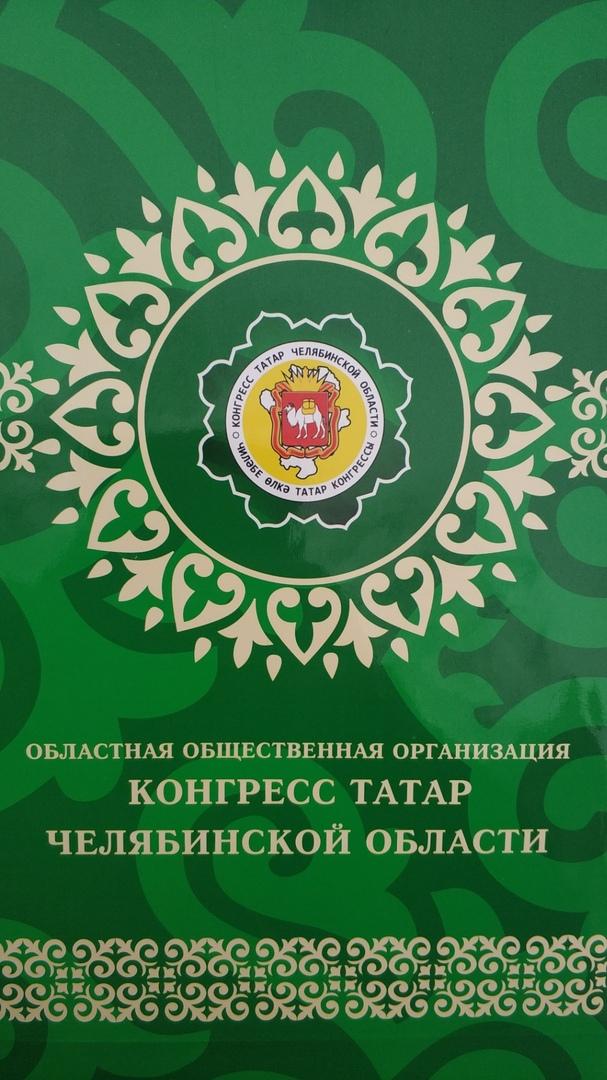 """Конгресс татар """"Челябинской области"""""""