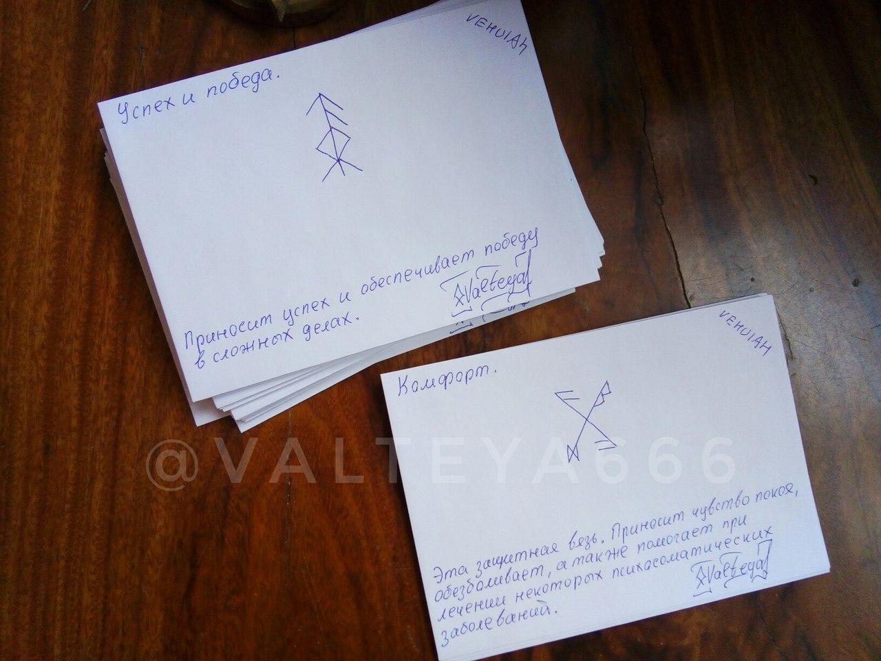 Рунограмма - Конверты с магическими программами от Елены Руденко. Ставы, символы, руническая магия.  - Страница 6 9pdg4QGRAZI